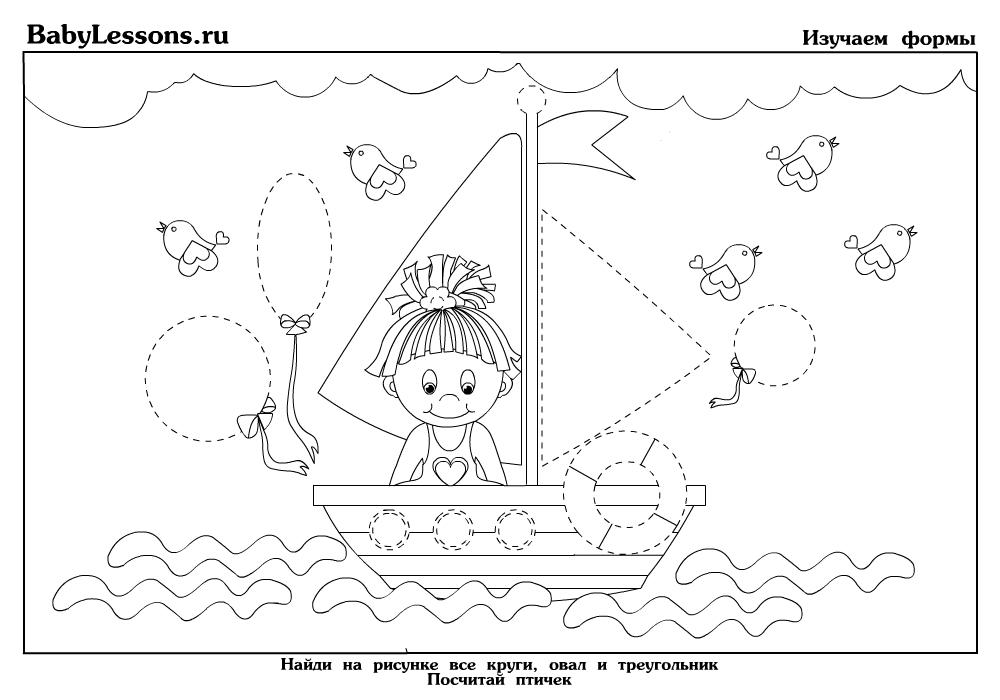 Детские задания в раскрасках